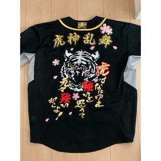 エスエスケイ(SSK)の【1点もの】阪神 刺繍 ユニフォーム(応援グッズ)