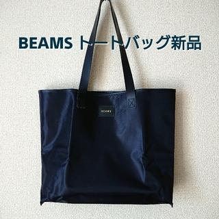 ビームス(BEAMS)のMen's JOKER3月号付録 BEAMS特大トートバッグ(トートバッグ)