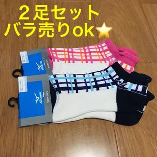 ミズノ(MIZUNO)の靴下 ミズノ(ソックス)