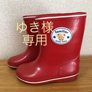 ファミリア(familiar)のファミリア レインブーツ(長靴/レインシューズ)