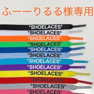 ふーーりるる様専用。平紐150㎝オレンジ2本SHOELACESシューレース靴紐(スニーカー)