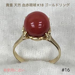 鑑定済み 貴重 血赤珊瑚 K18 ゴールド リング 送料込み(リング(指輪))