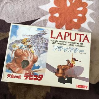 ジブリ(ジブリ)の天空の城ラピュタ  フラップター   プラモデル(模型/プラモデル)