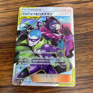 コナミ(KONAMI)のジュジュベ&ハチクマン+sr(シングルカード)