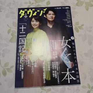 カドカワショテン(角川書店)のダ・ヴィンチ 2019年 11月号 (文芸)