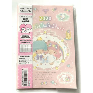 サンリオ(サンリオ)のスケジュール帳♡2020年♡キキララちゃん手帳♡サンリオ(カレンダー/スケジュール)