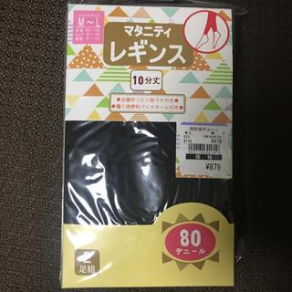 西松屋 - マタニティ レギンス 2枚
