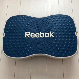 リーボック(Reebok)のReebok イージートーンステップ(エクササイズ用品)