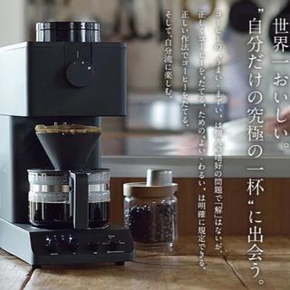 ツインバード(TWINBIRD)の新品未開封!ツインバード 全自動コーヒーメーカー ブラックTWINBIRD(コーヒーメーカー)