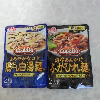 アジノモト(味の素)のCookDo 鶏だし白湯麺 ふかひれ麺 2個セット(調味料)
