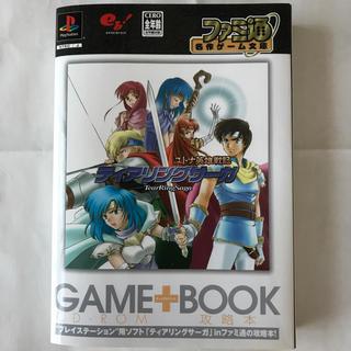 PlayStation - ティアリングサーガ