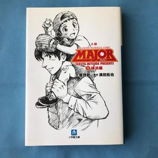 小説MAJOR(1(横浜編))(ノンフィクション/教養)