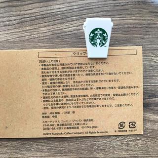スターバックスコーヒー(Starbucks Coffee)のスターバックス カップ型クリップ  小(収納/キッチン雑貨)