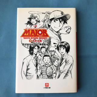 小説MAJOR(3(中学生編))(ノンフィクション/教養)
