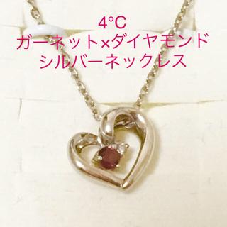 ヨンドシー(4℃)の4℃ ヨンドシー  ガーネット×ダイヤモンド エターナルシルバーネックレス(ネックレス)