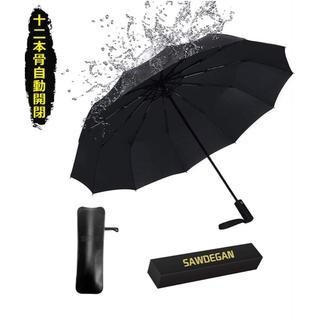 G773 折りたたみ傘 折り畳み傘 おりたたみ傘 自動開閉式折りたたみ傘 大きい(傘)