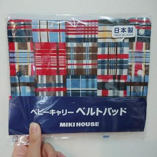 ミキハウス(mikihouse)のよぴこ様専用ミキハウス ベルトパッド(抱っこひも/おんぶひも)