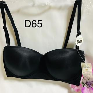 【新品未使用タグ付き】D65 ノーマル ブラック ブラジャー(ブラ)