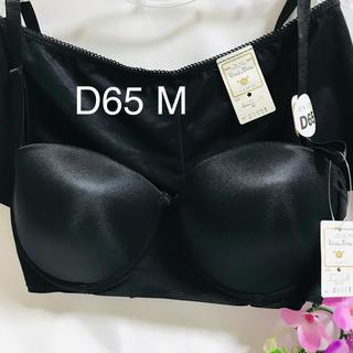【新品未使用タグ付き】D65 M ノーマル ブラック ブラジャーとショーツ(ブラ&ショーツセット)