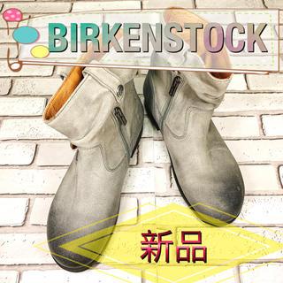 ビルケンシュトック(BIRKENSTOCK)の【新品】【SALE】BIRKENSTOCK ビルケンシュトック ブーツ グレー(ブーツ)