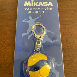 ミカサ(MIKASA)のミカサマスコットボール付きキーホルダー(キーホルダー)