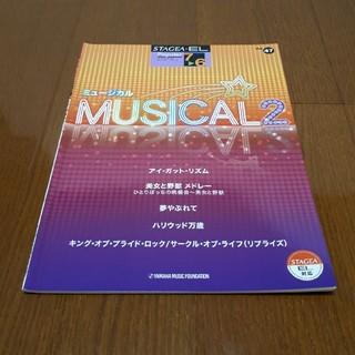 ヤマハ - エレクトーン楽譜 MUSICAL2