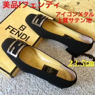 フェンディ(FENDI)の美品!フェンディ アイコンロゴシルバーメタル 上質サテン地  23.5㎝(ハイヒール/パンプス)