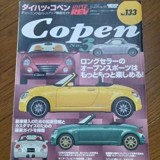 ダイハツ(ダイハツ)のダイハツ・コペン no.3(車/バイク)