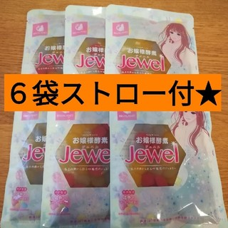 お嬢様酵素jewel⑥袋☆★ファスティング 酵素ドリンク(ソフトドリンク)