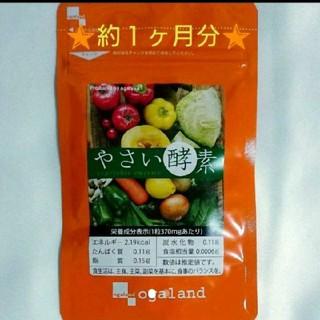 ♥️健康ダイエット♥️やさい酵素 (約1ヶ月分)(ダイエット食品)