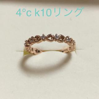 ヨンドシー(4℃)の4°c k10リング(リング(指輪))