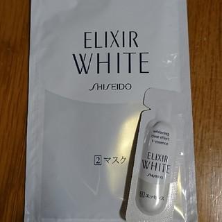 エリクシール(ELIXIR)の資生堂エリクシールホワイトマスク(パック/フェイスマスク)