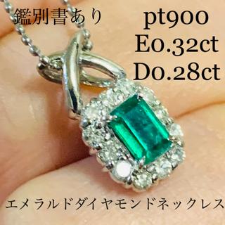 デビアス(DE BEERS)のpt900  エメラルドダイヤモンドネックレス E0.32ct D0.28ct(ネックレス)
