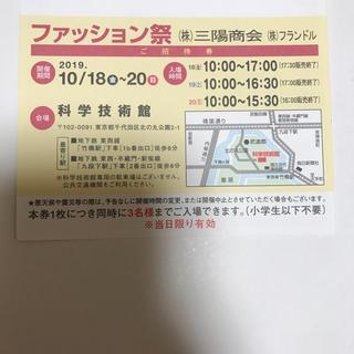 サンヨー(SANYO)のSANYO 三陽商会 ファミリーセール 招待状(ショッピング)