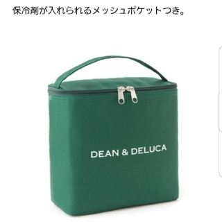 ディーンアンドデルーカ(DEAN & DELUCA)のディーン&デルーカ 保冷バックMサイズ 未使用(弁当用品)
