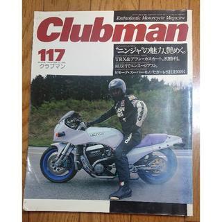 ◆Clubman 1995年7月号 中古◆