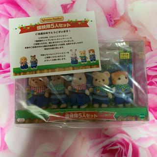 エポック(EPOCH)のシルバニアファミリー 探検隊5人セット 非売品(ぬいぐるみ/人形)