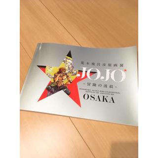 集英社 - JOJO 冒険の波紋 原画集