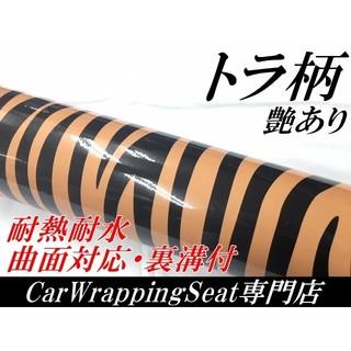 カーラッピングシート トラ柄 152㎝幅×長さ30㎝(その他)