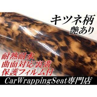 カーラッピングシート キツネ柄 152㎝幅×長さ30㎝(その他)