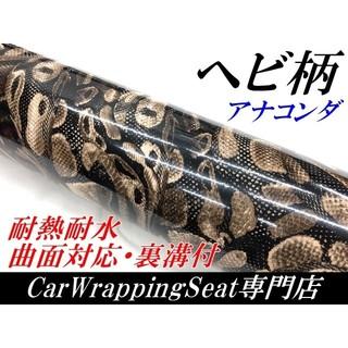 カーラッピングシート ヘビ柄 アナコンダ 152㎝幅×長さ30㎝(その他)