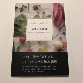Vermicular Recipe Book(00)