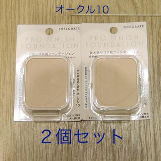 インテグレート(INTEGRATE)のインテグレート  プロフィットファンデーション オークル10 2個セット(ファンデーション)