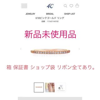 ヨンドシー(4℃)の4°C K18ダイヤモンド リング  新品未使用品(リング(指輪))