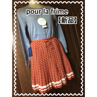 プーラフリーム(pour la frime)の【新品】pour la frime(プーラフリーム)ドット柄消しプリーツスカート(ひざ丈スカート)