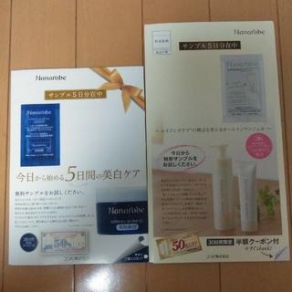 コンビ(combi)のコンビ株式会社 試供品 2セット(オールインワン化粧品)