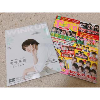 ジャニーズ(Johnny's)の雑誌(アイドル)