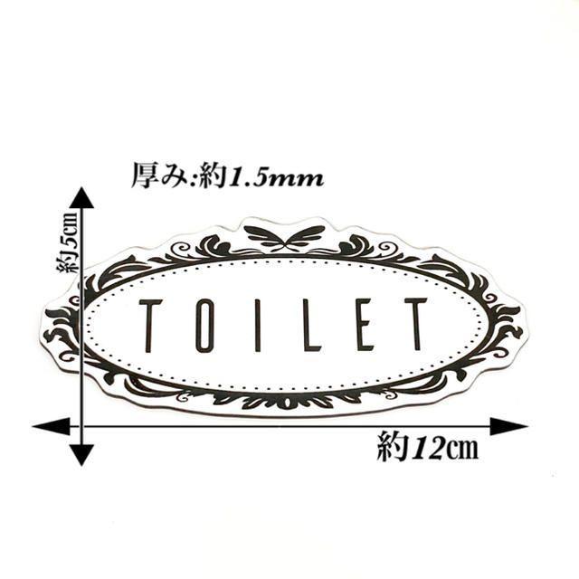 【送料無料】TOILETサインプレート ホワイト インテリア アクリルプレート  インテリア/住まい/日用品のオフィス用品(店舗用品)の商品写真