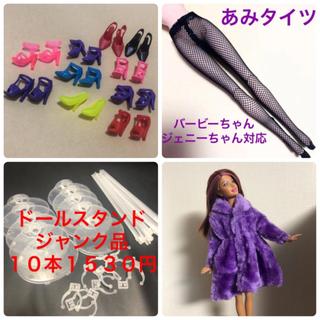 バービー(Barbie)の専用♡バービー人形サイズ お靴10足セットL他3商品 ヒール ワンピース ドレス(キャラクターグッズ)