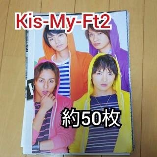 キスマイフットツー(Kis-My-Ft2)のKis-My-Ft2 切り抜きまとめ①(アート/エンタメ/ホビー)